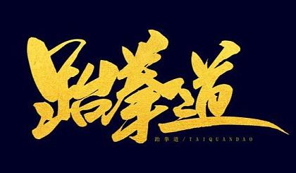 跆拳道 自由搏击 专业课程