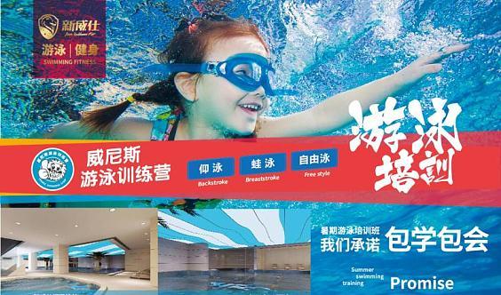 儿童游泳培训班(5-14)成人游泳培训班