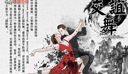 【金金舞蹈】第一期交谊舞工作坊