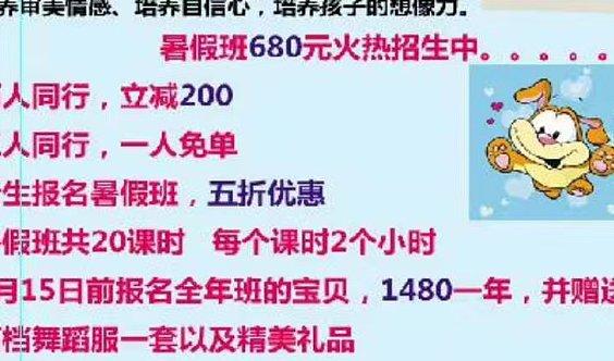 民舞暑假班680元火热招生