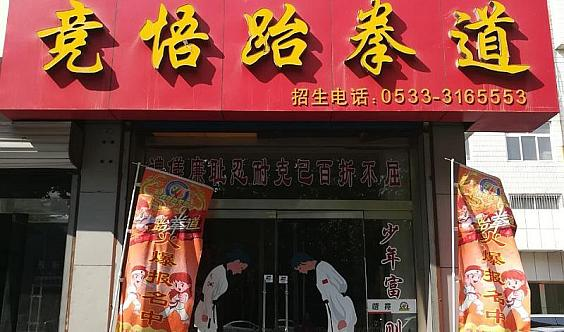 淄博竞悟跆拳道暑假班优惠报名开始了