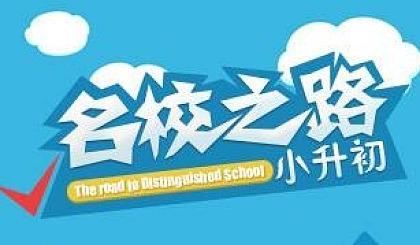 小升初(新6年级)名校冲刺班--零学费,直接入学,只限前80名!