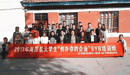 【海原县免费创业培训】返乡大学生和复转军人SYB创业培训班火热报名啦!