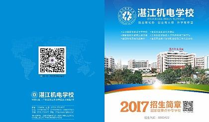 2017年度湛江机电学校期待你的加入