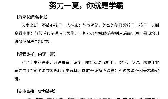 湛江鸿丰暑假班开始报名了