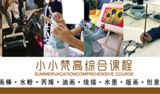小小梵高暑期美术绘画班正在报名中!