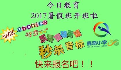 2017暑假班(神奇语音、秒 杀音标、3G课程)开课啦!