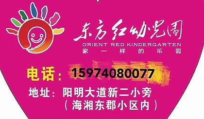 东方红幼儿园:入园适应班免费试读。