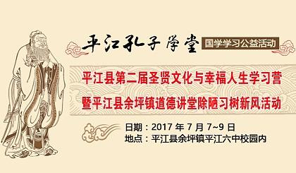 【公益】平江县第二届圣贤文化与幸福人生学习营