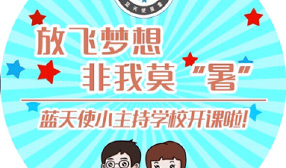 蓝天使小主持暑假课程升级,开始预约报名了喔~!