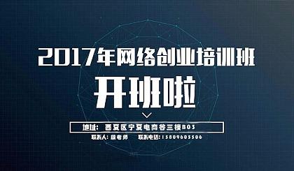 免费网络创业培训,学习真本领,宁夏创业青年千万别错过!