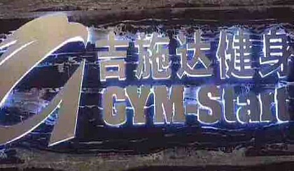 吉施达健身俱乐部盛世百汇二店前288名创始会员招募中☞报名享受五折优惠