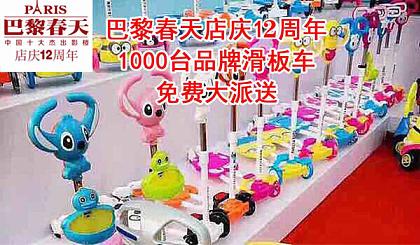 店庆12周年!价值198元滑板车免费大派送! 限制1000台!