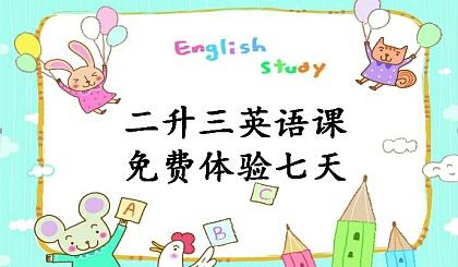 二升三英语免费体验课强势来袭!