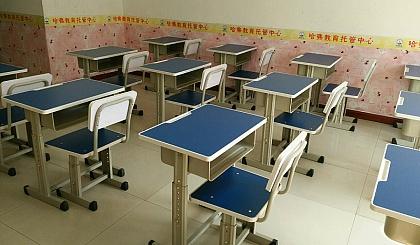 哈弗教育中心