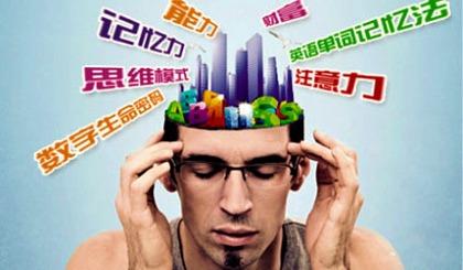 """新余""""最强大脑"""" 超强记忆暑假培训班报名开始了!!"""