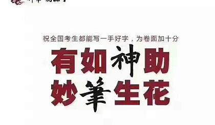 学费全免 公益练字 最美中国字邀你来练字