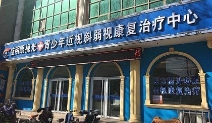 好消息!北京儿童医院眼科专家来益明眼视光中心为弱视儿童义诊报名开始啦!