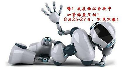 8月底,让我们一起观摩体验机器人,无人机的饕餮盛会吧!免费哦!