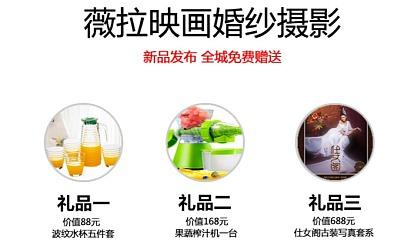 砚山薇拉映画免费送出:饮水五件套+果蔬榨汁机+仕女阁古装体验拍摄套系
