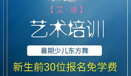 少儿东方舞暑假新生【免学费】 仅限前30名