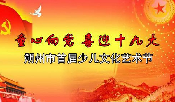 朔州市首届少儿文化艺术节