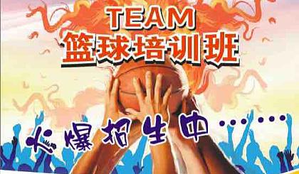 TEAM篮球专业培训班