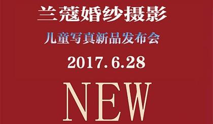 兰蔻婚纱摄影新品发布会599元套餐+儿童定位手表+儿童剪刀车+金碗大放送