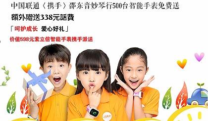 邵东音妙琴行携手联通500台儿童定位手表和338元话费免费领取