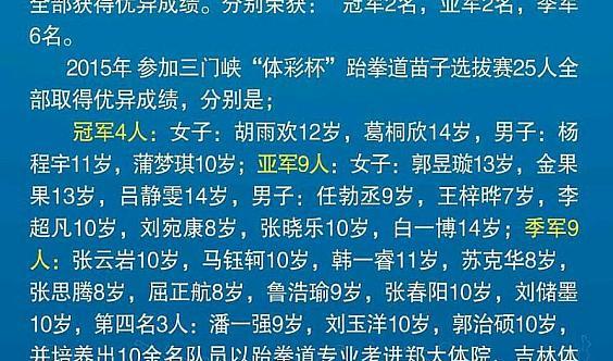 2017 灵宝市体育馆跆拳道素质教育暑假班开始招生啦!火热报名中!!!