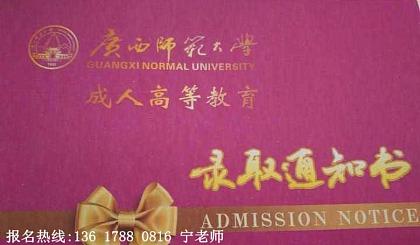 广西师范大学成人高等教育招生简章