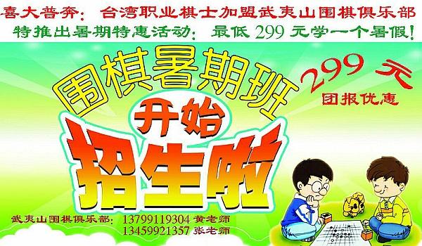"""""""庆祝台湾职业棋士加盟""""暑期特惠!"""
