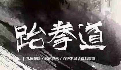 宏景跆拳道10元体验课