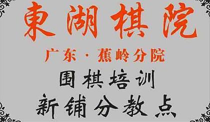 县体校围棋培训班在新铺招生啦!