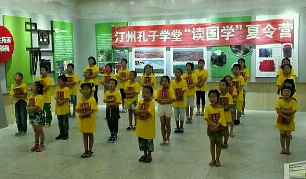 2017年第六期国学夏令营招生简章