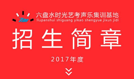 """2017年时光艺考声乐集训基地""""艺考声乐集训班""""招生啦"""