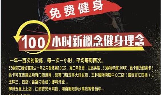 吉施达健身俱乐部柳州上上店前288名100小时新概念健身理念火爆招募中
