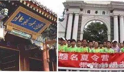 金榜题名·北京名校研学夏令营