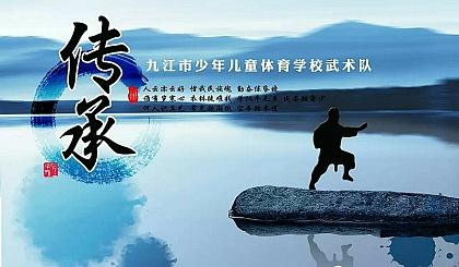 九江市少年儿童体育学校武术队暑期招生啦!