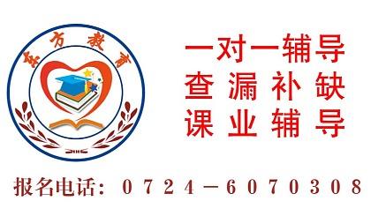 荆门暑假家教辅导,小学,初中,高中,数学,物理,化学,英语
