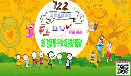 慈恩泉暑期系列公益活动 之《放飞梦想千米涂鸦放生祈福趴》