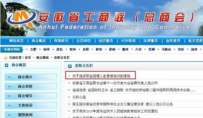 安徽省工商联发文组织赴港(有批经费)