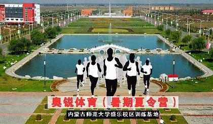 奥锐体育(2017暑期夏令营开始报名啦)