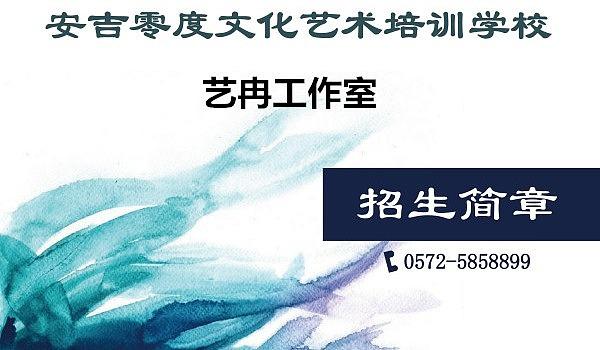 安吉零度教育艺冉工作室招生预约报名进行时!