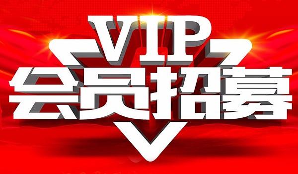 VIP会员招募!