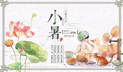 欢乐潇湘,文化南岳——二十四节气之小暑专场