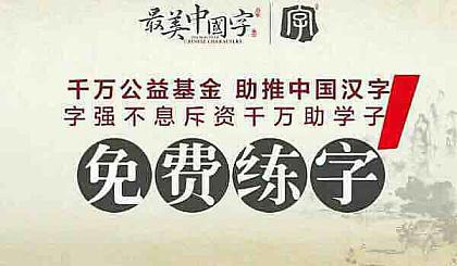全民练字,免费3个月,千万公益基金助推最美中国字(仅收教材费)