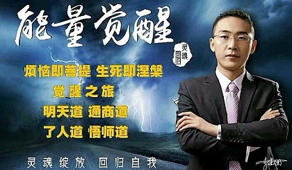 邯郸站【能量中国-总裁成交系统】公益演讲免费报名中!