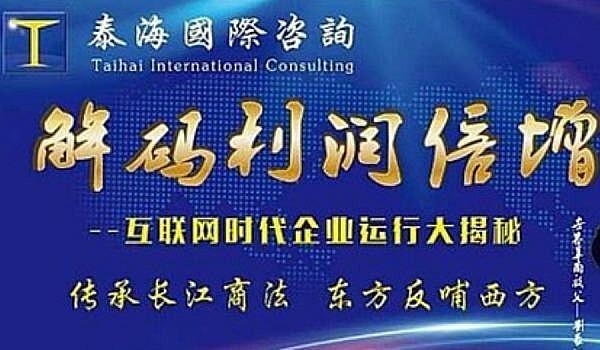 长江商法 全国巡讲- 蚌埠站 《解码利润倍增》7月21-22 震撼登陆