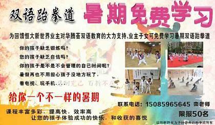 华腾荟双语跆拳道教育暑假免费啦